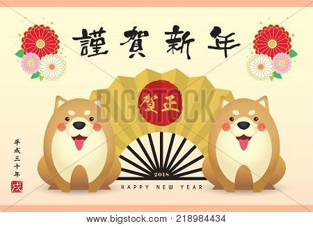 2018 Japan new year greeting card template. Cute cartoon shiba dog with fan and floral. (translation: fan: new year greetings ; Heisei 30 years - era in Japan. year of the dog)