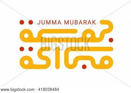 Modern Square Kufic Calligraphy Jumma Mubarak. Jumma Mubarak Means Have A Blessed Friday In Arabic.