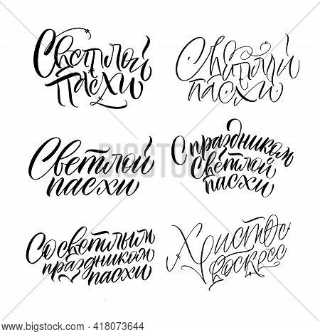 Happy Easter Set. Christ Is Risen. Calligraphy And Lettering In Russian Are In Trend. Black Inscript
