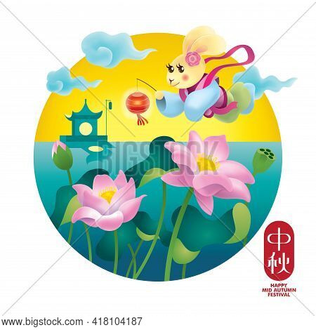 Rabbit Goddess Flying On A Calm Lake, With Circular Background. Chinese Word Means Happy Mid Autumn