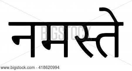 Sanskrit Calligraphy Font Namaste Reverence To You