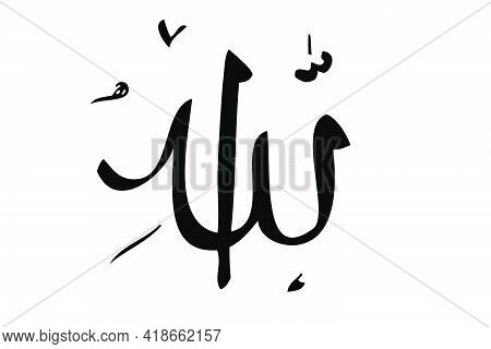 Simple Vector Hand Draw Sketch Calligraphy, Allah, Islam God, Isolated On White