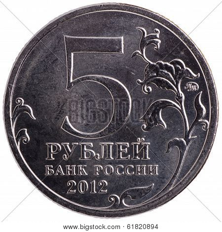 5 Russian Rubles Coin, 2012, Back