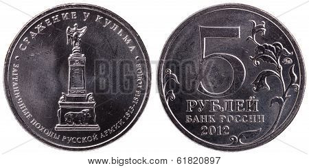 5 Russian Rubles Commemorative Coin, 2012, Both Sides