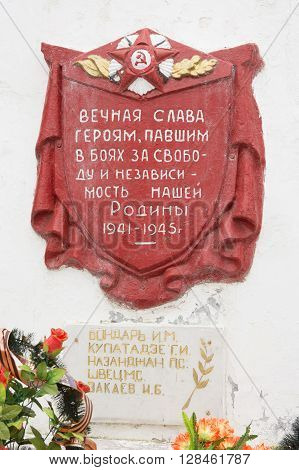 Sukko, Russia - March 15, 2016: The Main Element Of The Common Grave Of Soviet Soldiers And Civilian