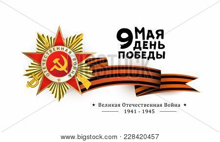 Victory day greeting card russian vector photo bigstock victory day greeting card with russian text order of great patriotic war and georgian ribbon m4hsunfo