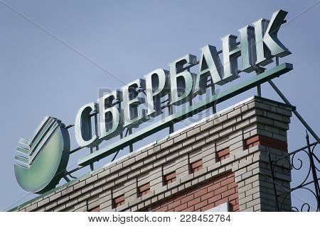 Yoshkar-ola, Russia - May 5, 2017 A Sign With The Logo Office Of The Russian Sberbank. Largest Of Ru