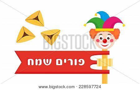 Jewish Holiday Of Purim, Banner With Gragger Noisemaker And Clown, Greeting Inscription In Hebrew -