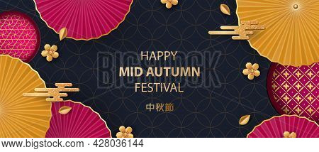 Banner Design With Traditional Chinese Circle Patterns Representing The Full Moon. Red And Yellow Fa