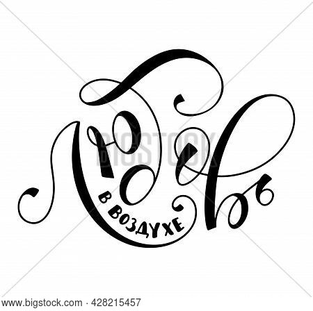 Love Is In The Air - Russian Hand Written Calligraphy, Black Text Isolated On White Background