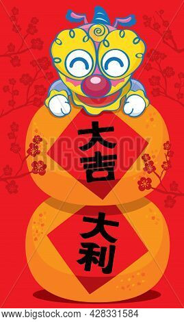 A Cute Chinese Lion With 2 Big Mandarin Oranges. Chinese Word Means Lucky And Prosperous. Vector.