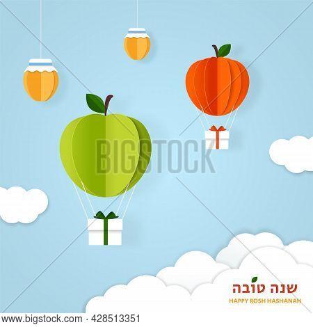 Rosh Hashanah Greeting Banner With Symbols Of Jewish New Year Holiday Honey, Apple, Gift Box, Paper