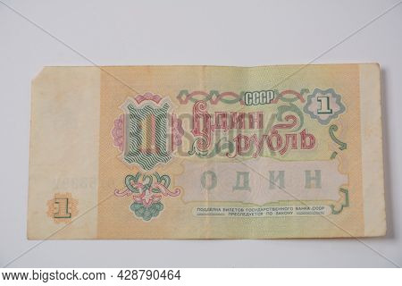 1961 Vintage Soviet Paper Money. Soviet One Ruble Banknote