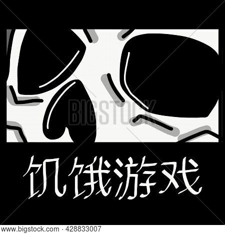 Japanese Slogan With Manga Style Faces Translation Hungry Games . Vector Design For T-shirt Graphics