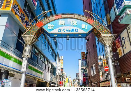 TOKYO, JAPAN - MARCH 15, 2014: Sign marking the Sakura-dori entrance to Kabuki-cho. The area is a renown nightlife and red-light district.