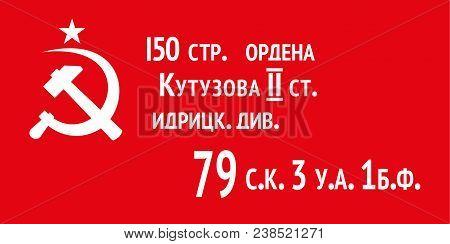 Vector Illustration Of Soviet Banner Of Victory. Russian Translation: 150th Rifle, Order Of Kutuzov