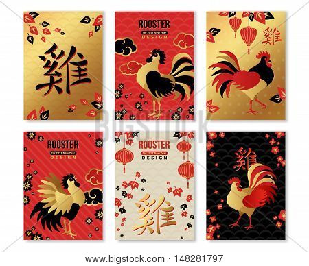 Set of Chinese New Year Banners. Vector illustration. Hieroglyph Rooster. Asian Clouds, Flowers and Birds