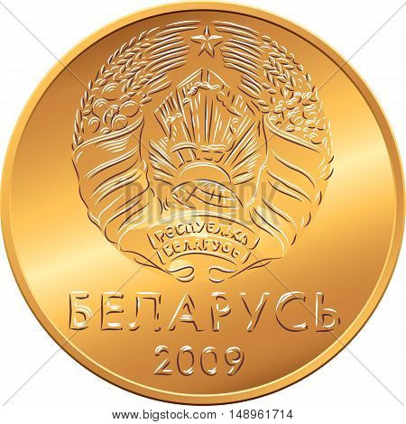 vector obverse new Belarusian Money BYN ruble gold coin with National emblem and inscription Belarus