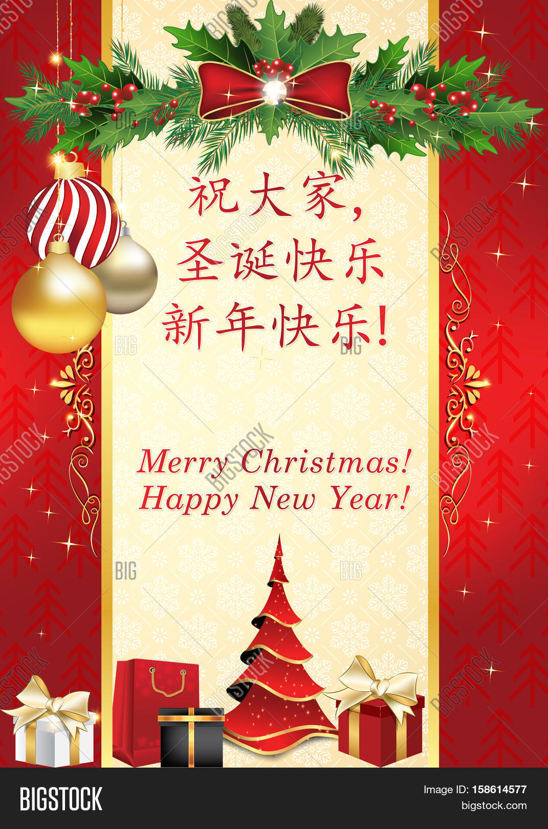 Greeting card image photo free trial bigstock greeting card for christmas and new year in chinese and english language chinese text m4hsunfo