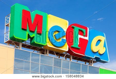 SAMARA RUSSIA - SEPTEMBER 29 2015: Logo of shopping center Mega against blue sky. Mega is the one of the largest shopping center in Russia