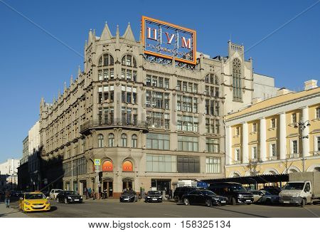 MOSCOW - NOVEMBER 22: TSUM building on Petrovka Street on November 22 2016 in Moscow. TSUM is big shopping mall in center of Moscow.