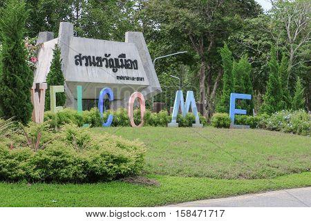 Yala Thailand November 25 - 2016: Park city Yala in natural environment The fresh air (Suan Khwan Mueang Yala Park ) Province Yala of Thailand