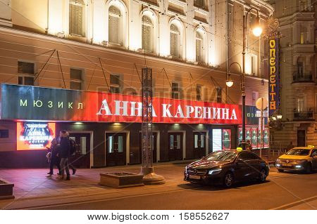 MOSCOW - NOVEMBER 25: Night view of Operetta Theatre in Bolshaya Dmitrovka Street on November 25 2016 in Moscow.
