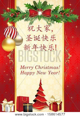 Greeting card for Christmas and New Year in Chinese and English language (Chinese text: Merry Christmas and a Happy New Year). Print colors used. Custom size of a printable card