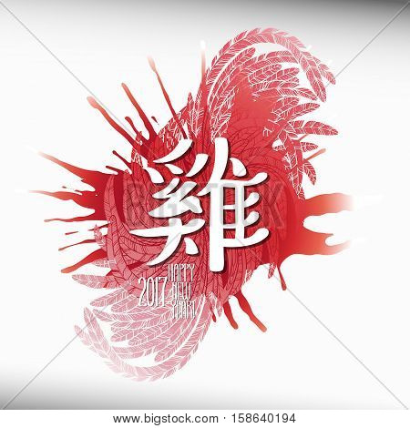 2017 New year card. The word rooster written in the technique of Chinese calligraphy with red feather tails and ink splash on background. Vector holiday art isolated on white background