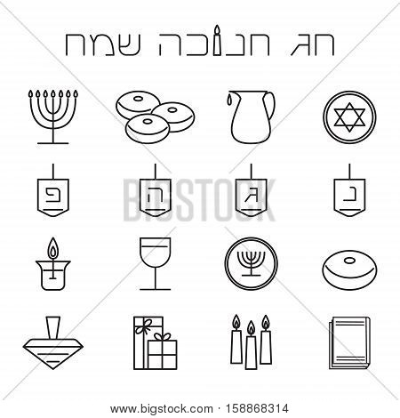 Hanukkah icons set. Jewish Holiday Hanukkah symbol set. Menorah candlestick , candles, donuts sufganiyan , gifts, dreidel, coins, oil. Linear icons. Happy Hannukah in Hebrew Vector illustration