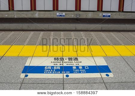 Tokyo, Japan - NOV 18, 2016: Platform sign on the floor in the train station at Narita international airport. connecting Narita Airport to the heart of Tokyo in as little as 41 minutes.