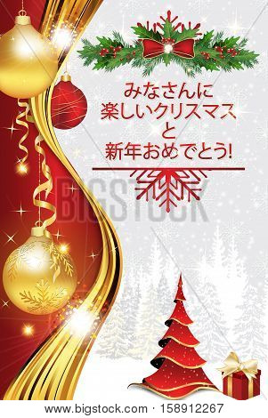 Greeting card for winter season with message in Japanese language (Wishing everyone Merry Christmas and Happy New Year!) Print colors used
