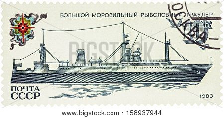 MOSCOW RUSSIA - NOVEMBER 25 2016: A stamp printed in USSR (Russia) shows deep sea trawler series