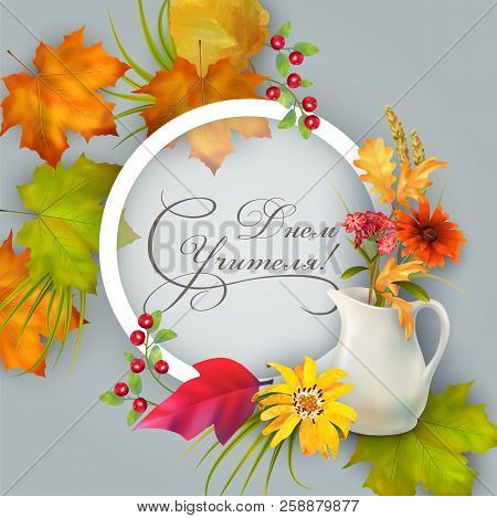 Teachers day greeting vector photo free trial bigstock teachers day greeting card with autumn leaves and flowers happy teachers day inscription in russian m4hsunfo