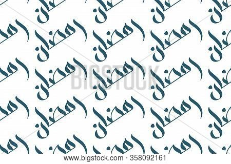 Seamless Pattern Of Modern Brush Calligraphy Ramadan For Wrapping Paper Or Print On Fabric. Vector I