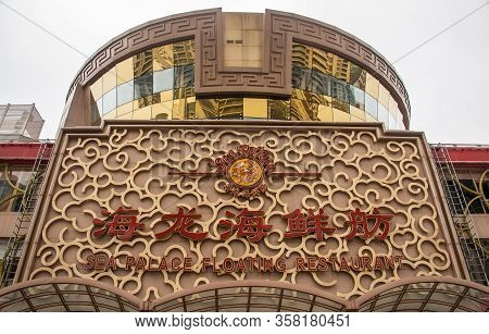 Shanghai, Pudong, Lujiazui, China - May 4, 2010: Monumental Artful Sign Above Entrance Of Sea Palace