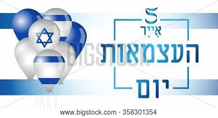 5 Iyar Israel Independence Day, Flag And Baloons Banner With Jewish Text. 72 Years Anniversary Israe