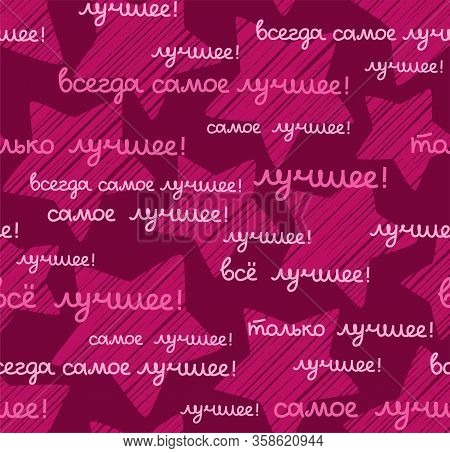Best, Seamless Pattern, Color, Russian, Vector, Language, Lilac. The Inscription In Russian: