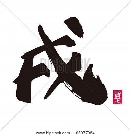 Brush stroke calligraphy Chinese zodiac sign Year of the dog / translation of Chinese character