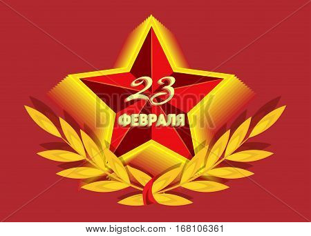 The card with the bulk of the Soviet star of the number 23 in it and a golden laurel. Russian Translations of text: 23 February. Vector illustration