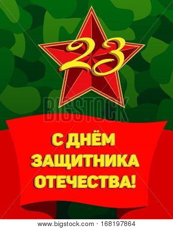 Card with Soviet star number 23 on it and a red ribbon with the word wide. On a green camouflage background. Russian translation With Defender of Fatherland day. Vector illustration