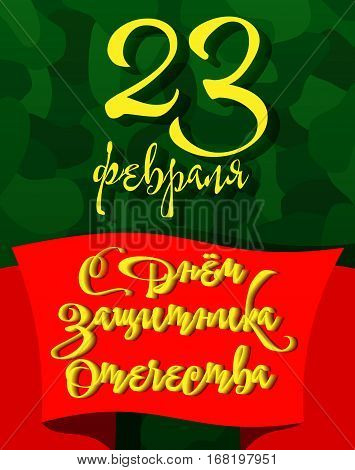 Illustration from February 23 and an inscription on a red banner wide. On a green camouflage background. Russian translation With Defender of Fatherland day 23 February. Vector illustration