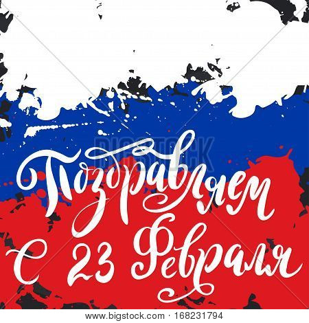 Hand drawn lettering for Fatherland Defender's Day. Russian national holiday on 23 February. Vector illustration with calligraphy quote