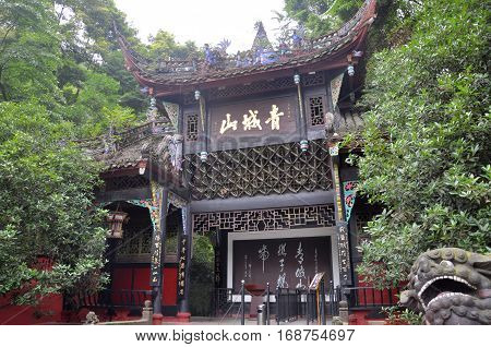 Main Gate of Mount Qingcheng (Qing Cheng Shan) in the city of Dujiangyan, Sichuan Province, China. Mount Qingcheng and the Dujiangyan Irrigation System is UNESCO World Heritage Site since 2000.