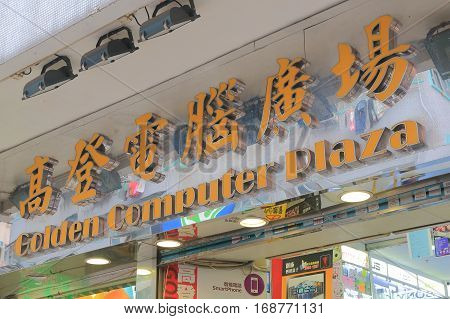 HONG KONG - NOVEMBER 9, 2016: Golden Computer Plaza in Sham Shu Po. Golden Computer Plaza was the first computer market and considered one of the cheapest places in Hong Kong