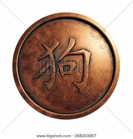 Chinese Zodiac Sign Dog In The Copper Circle, 3d Rendering