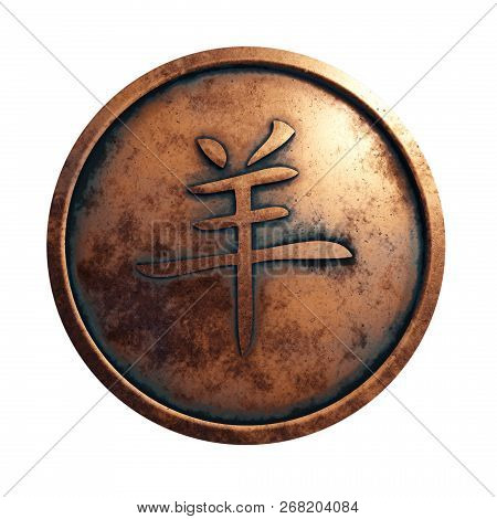 Chinese Zodiac Sign Goat In The Copper Circle, 3d Rendering