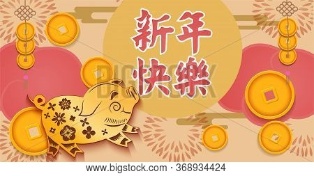 Happy New Year 2019, Chinese Caliigraphy New Year Greetings , Fortune, With Symbol Pig And Chinese M