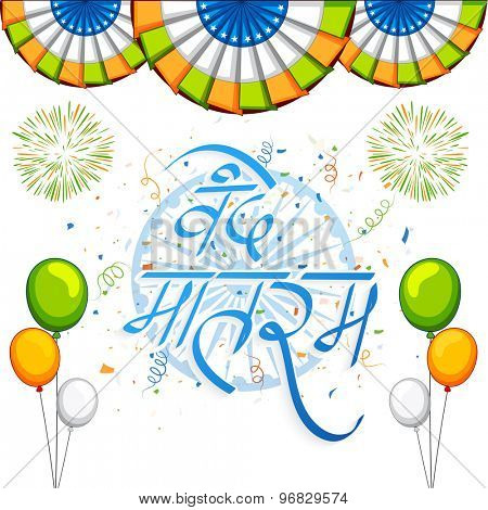 Hindi text Vande Mataram (I Praise thee, Mother) on Ashoka Wheel with national tricolor balloons, firecrackers and badges for Indian Independence Day celebration. poster