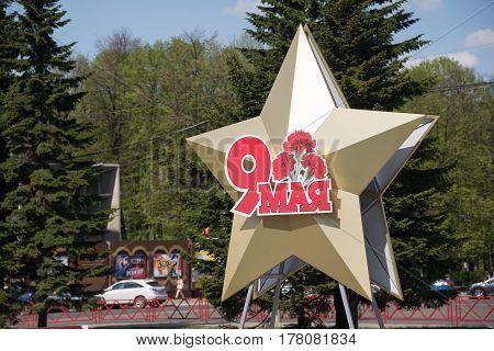 Yaroslavl Russia - May 8 2016: Big star of the 9 may - symbol of victory in World War II